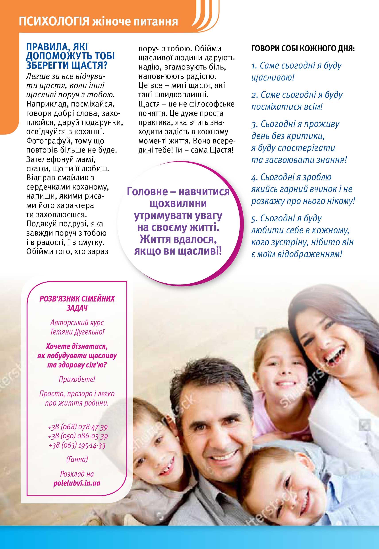 Статья психолога-писательницы Татьяны Дугельной, опубликованная в журнале Будь Здорова, №22-24