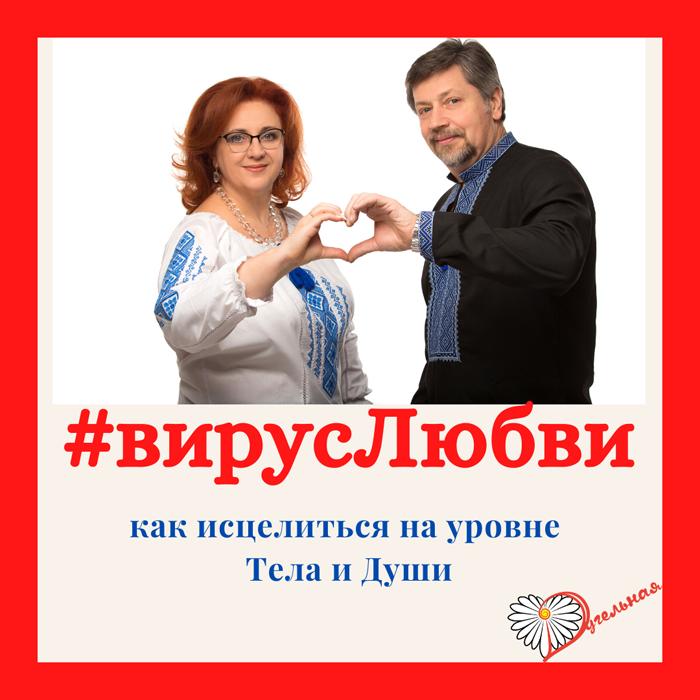 вирус_Любви