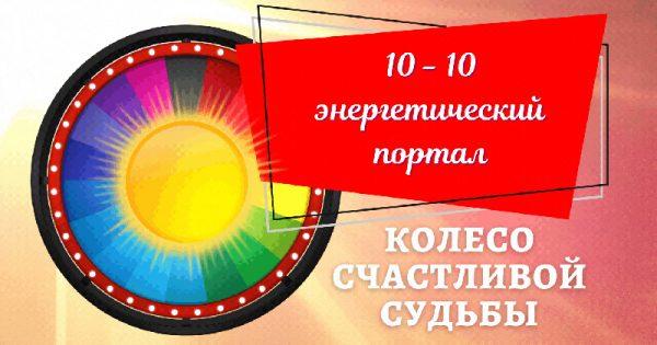 10-10 портал Счастливой Судьбы