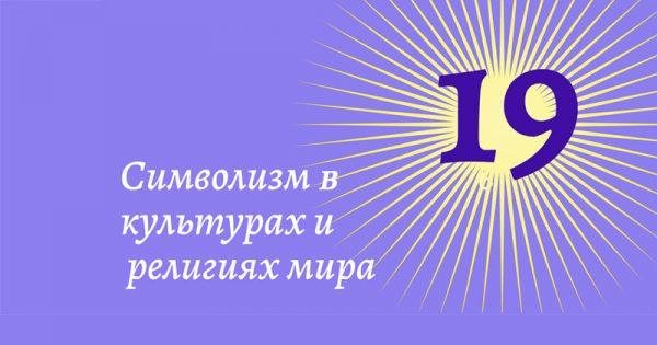 """Символизм в культурах и религиях мира. Число """"19"""" (девятнадцать)"""