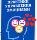 Практики-управления-эмоциям