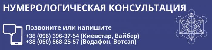 нумерологическая консультация_баннер