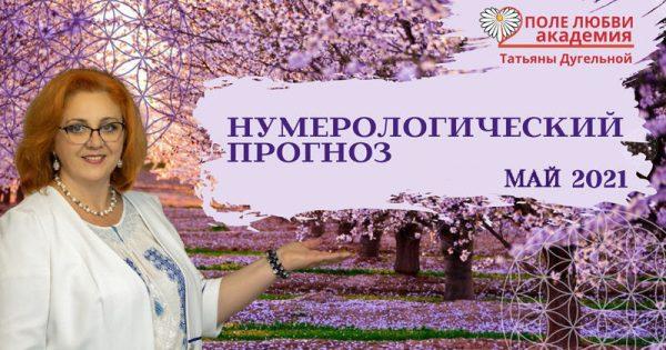 прогноз_май