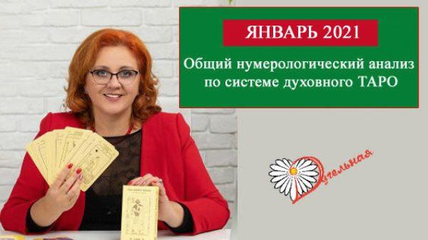 январь21-ОБЩИЙ